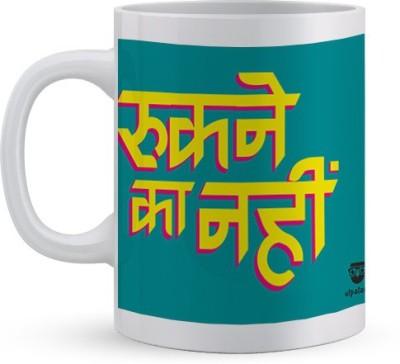Utpatang Rukne ka Nahi Ceramic Mug