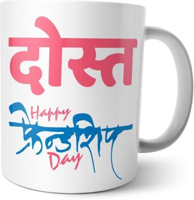 Chiraiyaa Happy Friendship Day - Hindi Dost Happy Friendship day Ceramic Mug