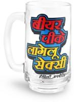 Happily Unmarried Bhojpuri Beer Glass Mug(400 ml) best price on Flipkart @ Rs. 450