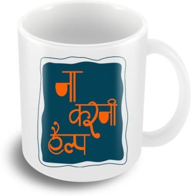 Keep Calm Desi Na Krni help Ceramic Mug