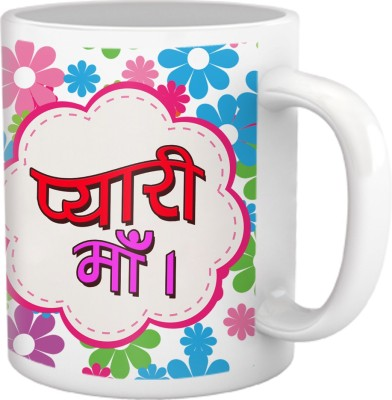 Tiedribbons Gifts For Pyari Mom Coffee Ceramic Mug