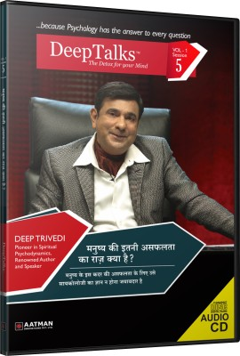 DeepTalks by Deep Trivedi - WHAT IS THE REASON BEHIND A HUMAN BEING'S LIFE B EING SO UNSUCCESSFUL? Audio CD Standard Edition
