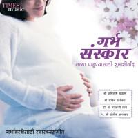 GARBH SANSKAR (Marathi) Audio CD Standard Edition(Sanskrit, Marathi, Hindi - Dr. Balaji Tambe, Amitabh Bacchan, Sachin Khedekar, Madhuri Karmarkar, Mandar Khaladkar, Balkrishna Pujari, Baba Ramsinghji Maharaj, Narayan Mani, Sanjeev Abhyankar, Shri Vilas D