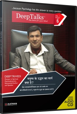 DeepTalks by Deep Trivedi - WHICH PATH CAN LEAD MAN TOWARDS JOY AND SUCCES Audio CD Standard Edition