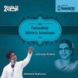 Paadaambuja Abhisheka Aaraadanam Audio C...