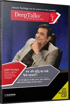 DeepTalks by Deep Trivedi - HOW DO WE RECOGNISE THE DIFFERENCE BETWEEN THE M IND AND THE BRAIN? Audio CD Standard Edition
