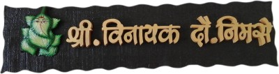 Nameplateswala Wooden Leaf Ganesh Name Plate