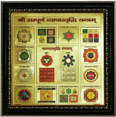 1Art Junction Handicaft Sampurn Vyaparwradhi Yantra in Golden Foil Oil Painting(11 inch x 11 inch)