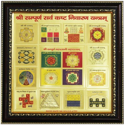 1Art Junction Handicaft Sampurn Sarv Kusht Nivaran Yantra in Golden Foil Oil Painting(11 inch x 11 inch)