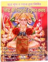 jaipurgemsandhandicrafts Handmade Stylish Brand New Siddh Shri Panchmukhi Hanumaan Kavach Golden Panchdhatu Alloy Pendant