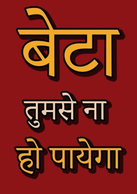 Beta Tumse Na Ho Paayi - Hindi A3 NON TEARABLE High Quality Printed Poster - Wall Art Print (Size : 11.7 x 16.5) , For Bedroom , Living Room, Kitchen, Office, Room Paper Print
