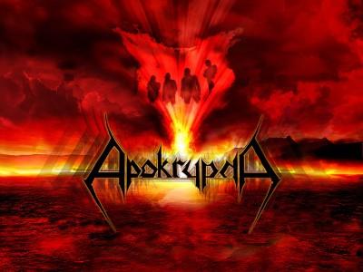 Wall Poster Apokrypha Heavy Metal Metal Hard Rock Paper Print