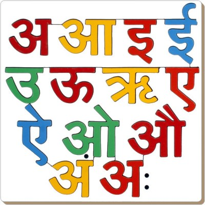 Little Genius Hindi Vowels