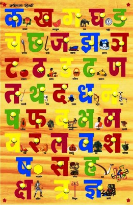 Kinder Creative Varnamala Hindi Pictures with Knobs