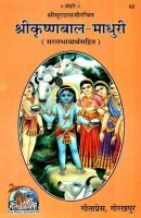 SHRI-KRISHNA-BAL-MADHURI (Pack Of Two)(Hardcover, Hindi, Soordas)