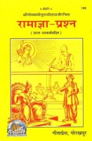 SHRI-KRISHNA-GEETAVALI (Pack Of Two)(Paperback, Hindi, Goswami Tulsidas)