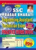 SSC PRASAR BHARATI Engineerin...