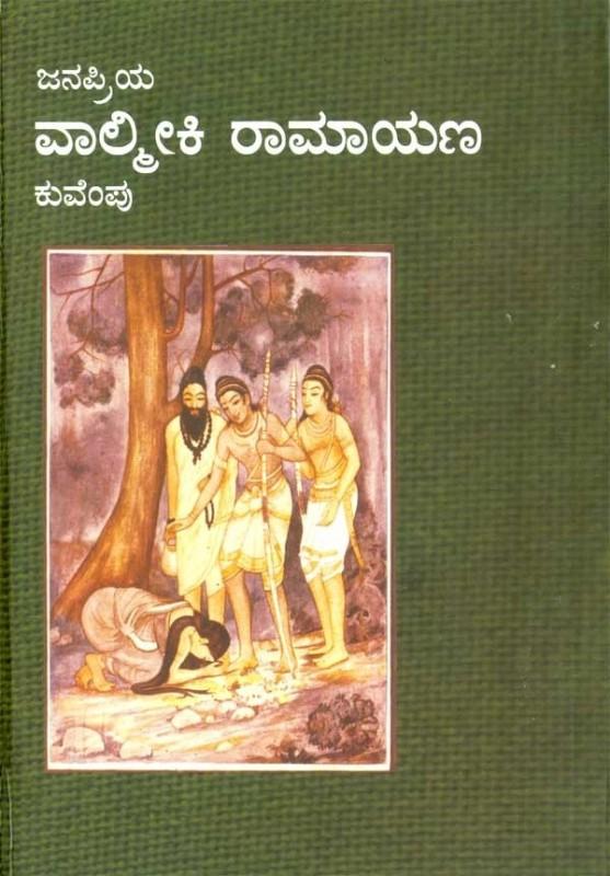 Janapriya Valmiki Ramayana(Hardcover, Kannada, Kuvempu)
