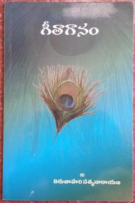 Geetha Ganam (Paperback, Telugu)