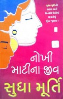 NOKHI MATI NA JIV (Gujarati) price comparison at Flipkart, Amazon, Crossword, Uread, Bookadda, Landmark, Homeshop18