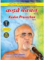 Kadve Pravachan - Part 8: By Jain Muni Shri Tarun Sagar Ji Maharaj - In Bilingual