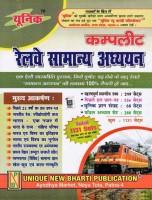 Unique Complete Railway Samanya Adhyayan(Paperback, Hindi, Unique Publication)