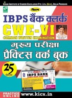 Ibps Bank Clerk Cwe – Vi Main Exam Practice Work Book best price on Flipkart @ Rs. 255