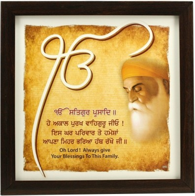 Indianara Ek Onkar -Satnam Karta Purakh (II) Religious Frame