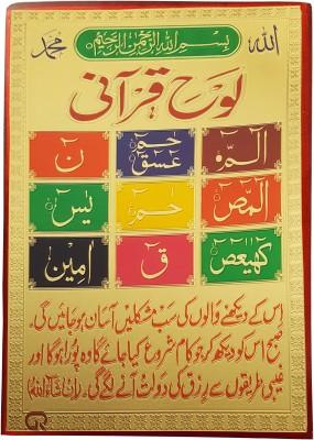 Gold Art 4 U Lohe Qurani Religious Frame