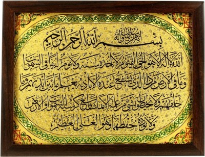 Indianara The Holy Quran Religious Frame