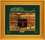 Prima Art Mecca (G) Religious Frame