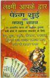 Vastu arcade Vastu Book Laxmi Aapke Dawa...