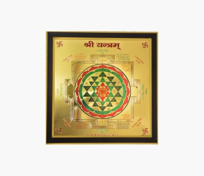 sankalp Shree Yantra 9x9 Gold Plated with Frame Showpiece  -  22.86 cm