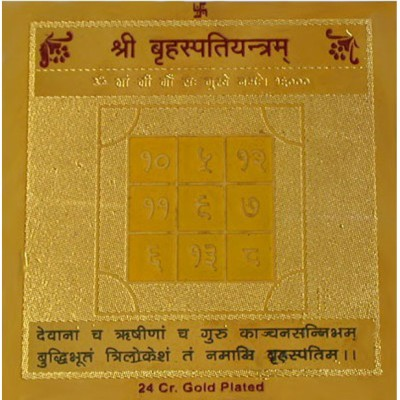 Divya Mantra Divine Shri Bruhaspati Yantram 8x8 Cm Showpiece  -  8 cm