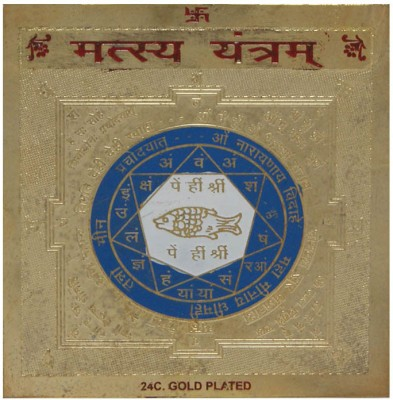 Divya Mantra Divine Matsya Yantram 8x8 Cm Showpiece  -  8 cm