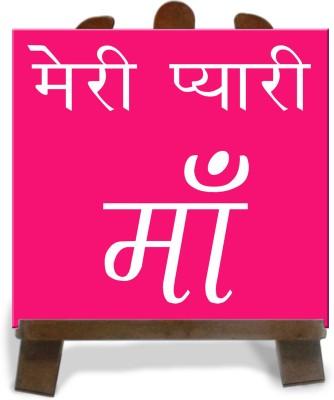 Tiedribbons Meri Pyari Maa Happy Tile Showpiece  -  28 cm(Ceramic, Multicolor)