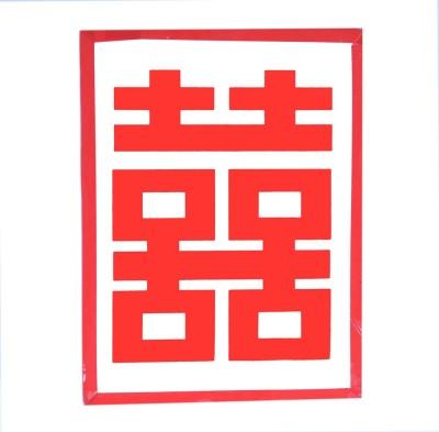 Vashoppee Vastu / Feng Shui / Double Happiness Symbol Showpiece  -  16 cm