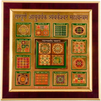 sankalp Trimbakeshwar Aayuvardhak Maha Yantra 6x6 Gold Plated with Frame Showpiece  -  15.24 cm