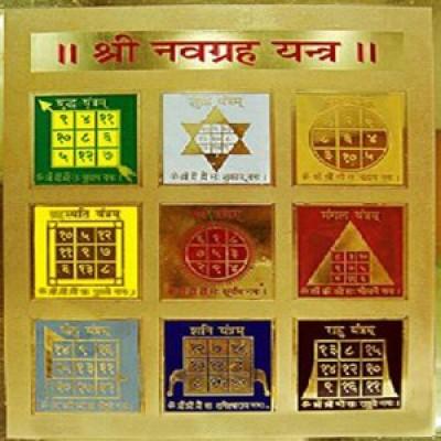 Divya Mantra Divya Shri Navgraha Yantram 8X8 CM Showpiece  -  8 cm