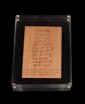 Eternal Gandhi Gandhi,S Signature In Magnetic Frame Showpiece  -  7 cm