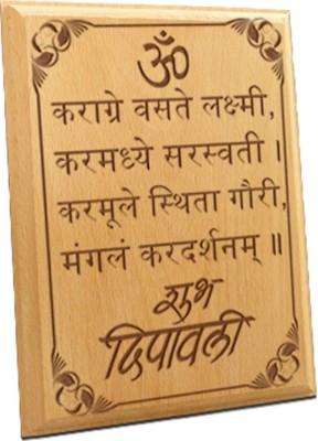 Tiedribbons Shubh Deepavali Wooden Engraved Plaque Showpiece  -  10 cm