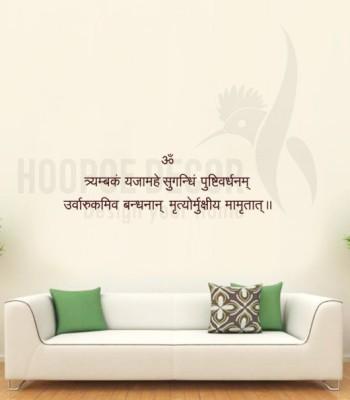 Hoopoe Decor Medium Mahamantra Om Trayambakam Sticker
