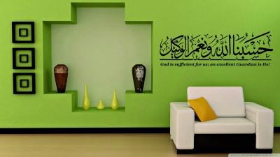 Highbeam Studio Hasbun-Allah Islamic Wall Decal