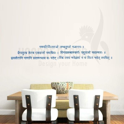 Hoopoe Decor Medium Mantra Ganapati Sticker