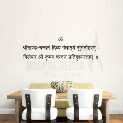 Hoopoe Decor Medium Mantra Shrikhand Sticker