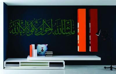 Highbeam Studio Mashallah La Hawla Islamic Wall Decal