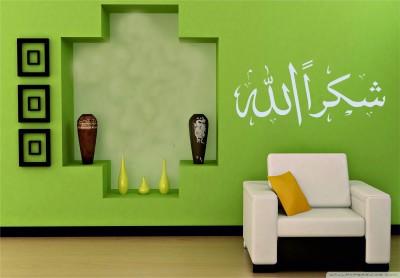 Highbeam Studio Shukran-Allah Islamic Wall Decal (White)