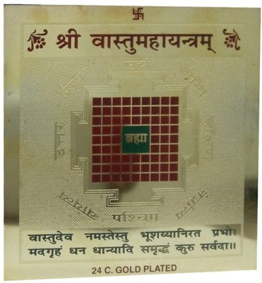 APDI Gold Plated Mantra Sidhhi Shree Vastu Copper Yantra
