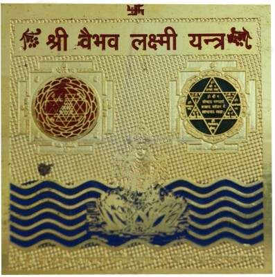 Aaradhi Divya Mantra Shri Vaibhav Laxmi Brass Yantra