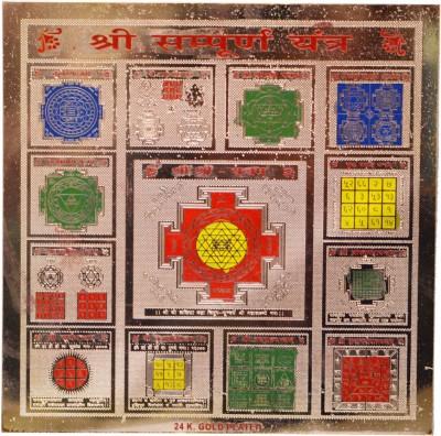 Amazing India Shri Sampoorna Hindu Mystical Symbol Bestower Good Luck Wealth Brass Yantra